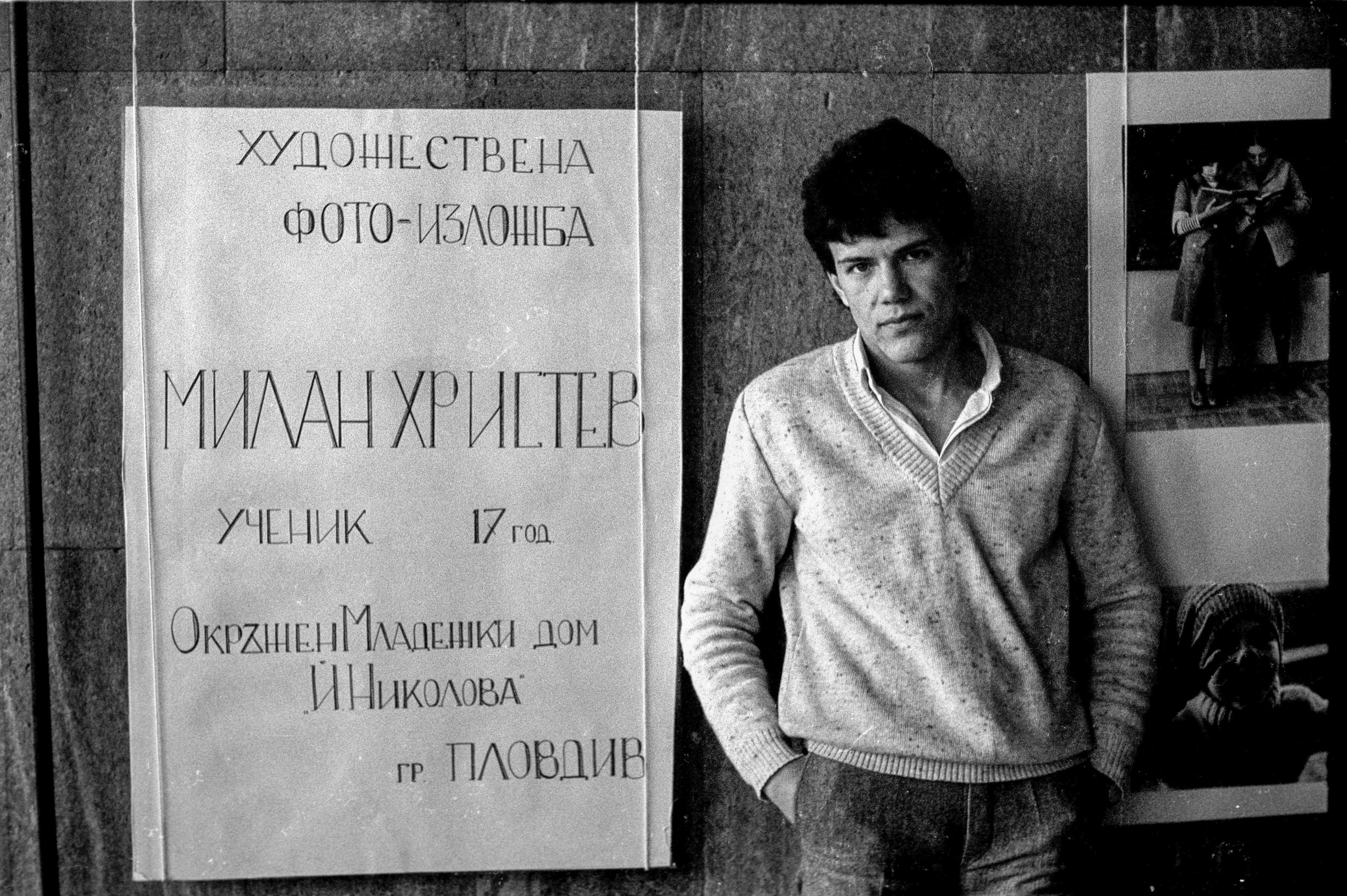 Милан Христев