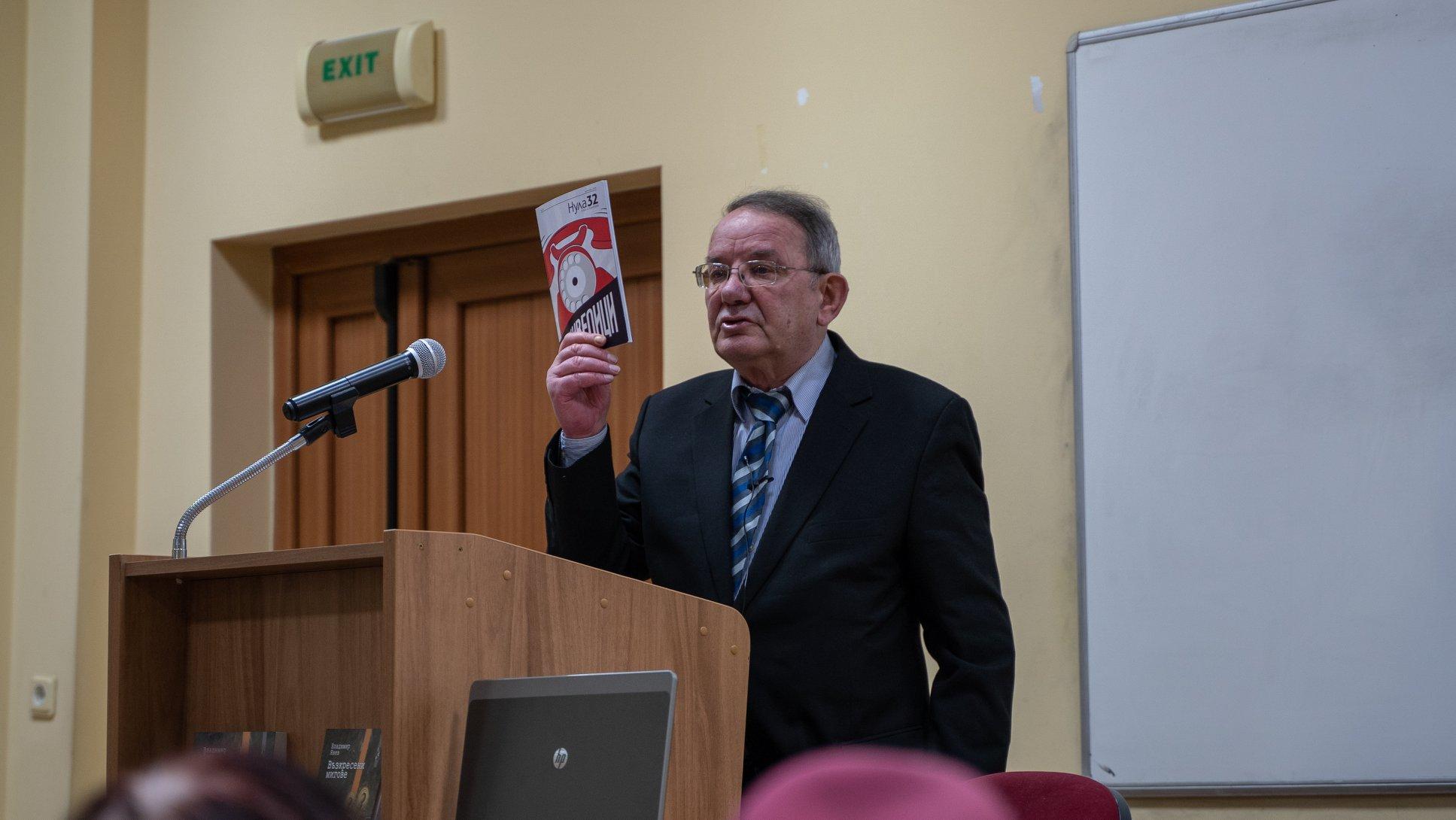 Владо Янев