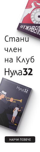 Клуб Нула32